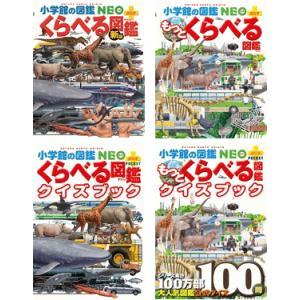 小学館の図鑑NEO+ぷらす [新版] くらべる図鑑 & もっとくらべる図鑑  計4巻セット|e-sekaiya