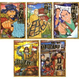 ポプラ社 コミック版 日本の歴史 第9期(全5巻)|e-sekaiya
