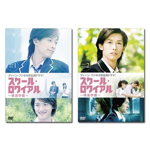 ディーン・フジオカ スクール・ロワイアル〜極道学園〜 DVD-BOX 1&2 セット|e-sekaiya