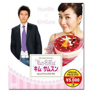私の名前はキム・サムスン スペシャルプライスDVD-BOX|e-sekaiya