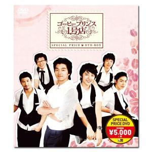 コーヒープリンス1号店 スペシャルプライスDVD-BOX|e-sekaiya