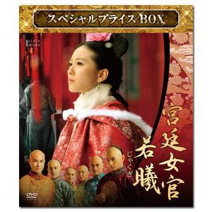 宮廷女官 若曦 スペシャルプライスDVD-BOX|e-sekaiya