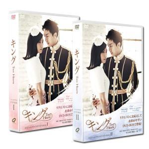 「キング 〜Two Hearts」 スペシャル・プライスDVD-BOX 1&2 セット|e-sekaiya