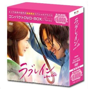 「ラブレイン<完全版>」 コンパクトDVD-BOX[期間限定スペシャルプライス版]|e-sekaiya