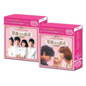 華麗なる遺産<完全版> コンパクトDVD-BOX1&2[期間限定スペシャルプライス版] セット|e-sekaiya