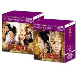 善徳女王<ノーカット完全版> コンパクトDVD-BOX1&2<本格時代劇セレクション>[期間限定スペシャルプライス版] セット|e-sekaiya