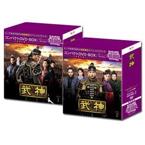 武神<ノーカット完全版> コンパクトDVD-BOX1&2<本格時代劇セレクション>[期間限定スペシャルプライス版] セット|e-sekaiya