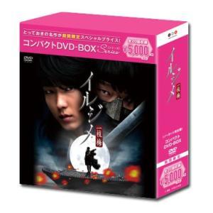 イルジメ〔一枝梅〕 コンパクトDVD-BOX[期間限定スペシャルプライス版]|e-sekaiya