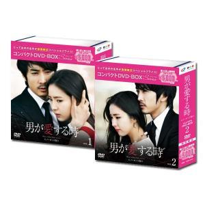 男が愛する時<ノーカット版> コンパクトDVD-BOX1&2[期間限定スペシャルプライス版] セット|e-sekaiya