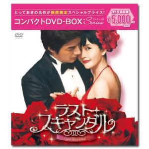 ラスト・スキャンダル コンパクトDVD-BOX[期間限定スペシャルプライス版]|e-sekaiya