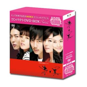 赤と黒<ノーカット完全版> コンパクトDVD-BOX[期間限定スぺシャルプライス版]|e-sekaiya