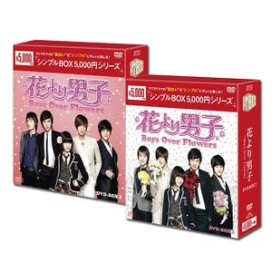 花より男子〜Boys Over Flowers DVD-BOX1&2<シンプルBOX> セット|e-sekaiya
