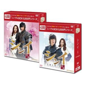 シンイ-信義- DVD-BOX1&2<シンプルBOX> セット|e-sekaiya