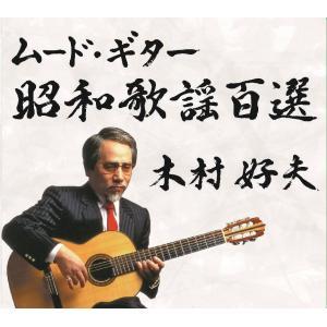 木村好夫 / ムード・ギター昭和歌謡百選 CD5枚組|e-sekaiya