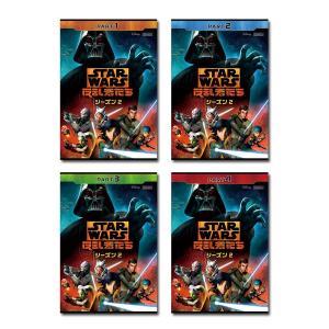 スター・ウォーズ 反乱者たち シーズン2 PART1〜4 DVDセット|e-sekaiya