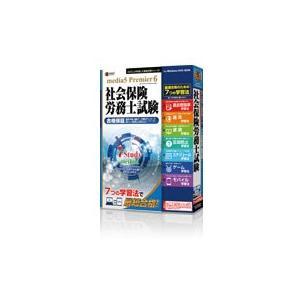 速読 + 速耳 資格対策シリーズ media5 Premier 6 社会保険労務士試験|e-sekaiya