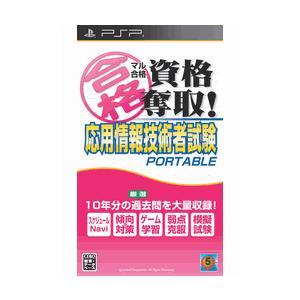 PSP マル合格資格奪取!応用情報ポータブル|e-sekaiya