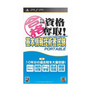 PSP マル合格資格奪取!基本情報ポータブル|e-sekaiya