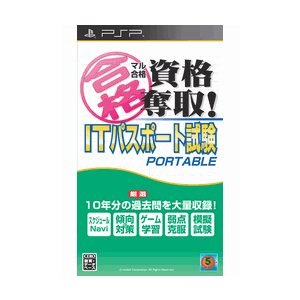 PSP マル合格資格奪取!ITパスポートポータブル|e-sekaiya