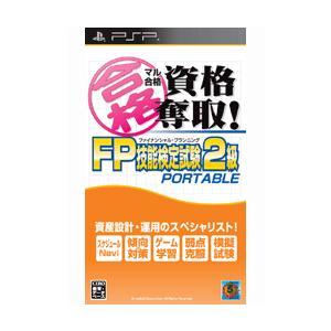 PSP マル合格資格奪取!FP2級ポータブル|e-sekaiya