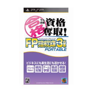 PSP マル合格資格奪取!FP3級ポータブル|e-sekaiya