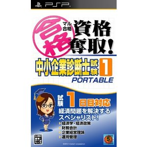 PSP マル合格資格奪取!中小企業2ポータブル|e-sekaiya