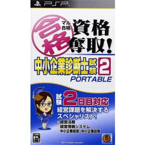 PSP マル合格資格奪取!中小企業1ポータブル|e-sekaiya