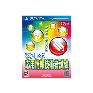 PS Vita ネクレボ応用情報技術者試験|e-sekaiya