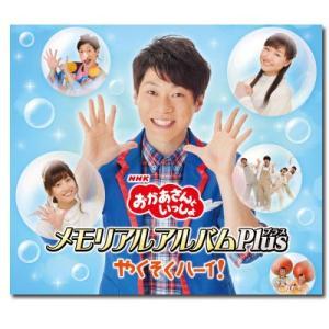 「NHKおかあさんといっしょ」メモリアルアルバム Plus(プラス) やくそくハーイ!|e-sekaiya