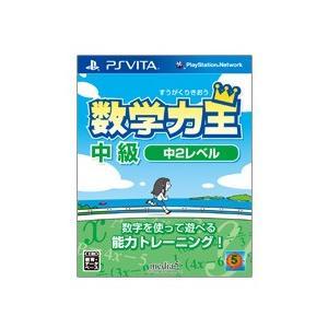 PS Vita 数学力王 中級中2レベル|e-sekaiya