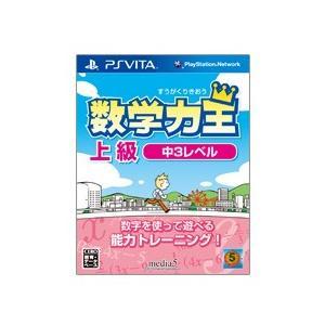 PS Vita 数学力王 上級中3レベル|e-sekaiya