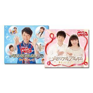 「NHKおかあさんといっしょ」メモリアルアルバム 「キミといっしょに」 & 「Plus(プラス) やくそくハーイ!」 CD2枚セット|e-sekaiya