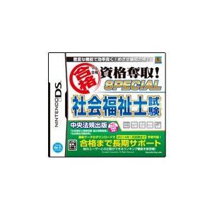 DS マル合格資格奪取!SPECIAL社会福祉士DS|e-sekaiya