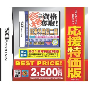 DS マル合格資格奪取!応援特価版 証券外務員二種試験DS|e-sekaiya