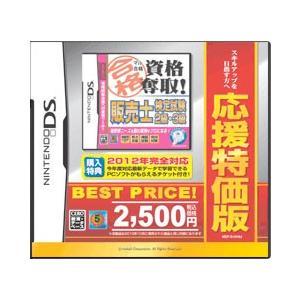 DS マル合格資格奪取!応援特価版 販売士DS|e-sekaiya