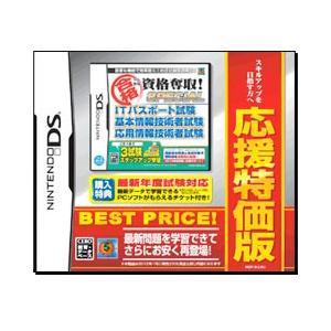 DS マル合SP ITパスポート 応援特価版|e-sekaiya