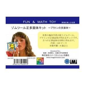 科学玩具・構成玩具 ゾムツール 正多面体キット|e-sekaiya