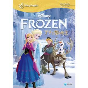 FROZEN アナと雪の女王 (ディズニー・イングリッシュ・ストーリーブック・シリーズ)|e-sekaiya