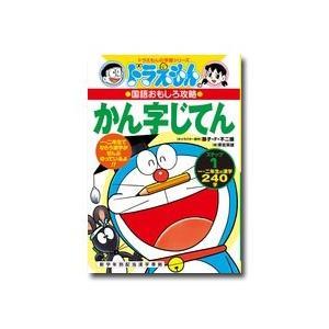 ドラえもん 学習シリーズ 国語おもしろ攻略 (既23巻)|e-sekaiya