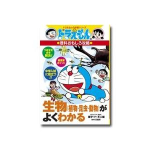 ドラえもん 学習シリーズ 多教科おもしろ攻略 (既17巻)|e-sekaiya