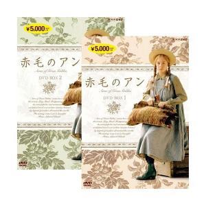 赤毛のアン (新価格版)  全巻 (DVD-BOX 1&2) セット|e-sekaiya