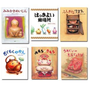 かがくいひろしの絵本 全6巻