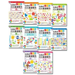 七田式 シールを使って楽しく学ぶ! 10の基礎概念 10冊セット|e-sekaiya