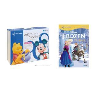 ディズニー・イングリッシュ・スタンダード・コレクション +  FROZEN アナと雪の女王 セット|e-sekaiya