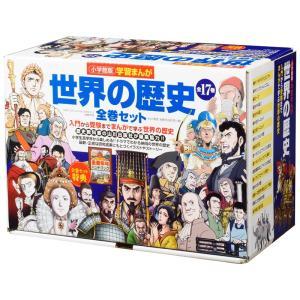 小学館版 学習まんが 世界の歴史 全17巻セット|e-sekaiya