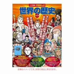 小学館版 学習まんが 世界の歴史 全17巻セット|e-sekaiya|02