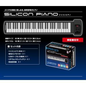 携帯型電子ピアノ SILICON PIANO シリコン ピアノ|e-sekaiya