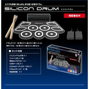 持ち運べる電子ドラム SILICON DRUM シリコン ドラム|e-sekaiya