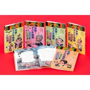 落語でわかる江戸文化(全5巻)|e-sekaiya