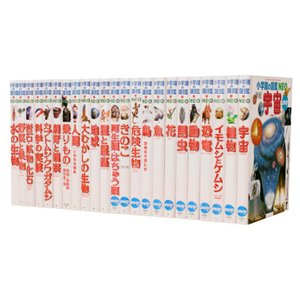 小学館の図鑑NEO 既23巻セット